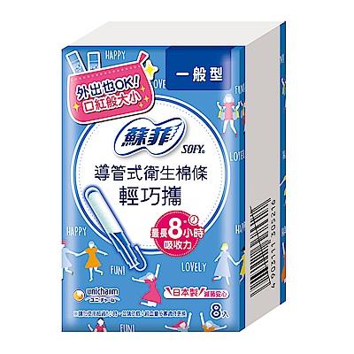 蘇菲 導管棉條輕巧攜一般型 (8入/盒)