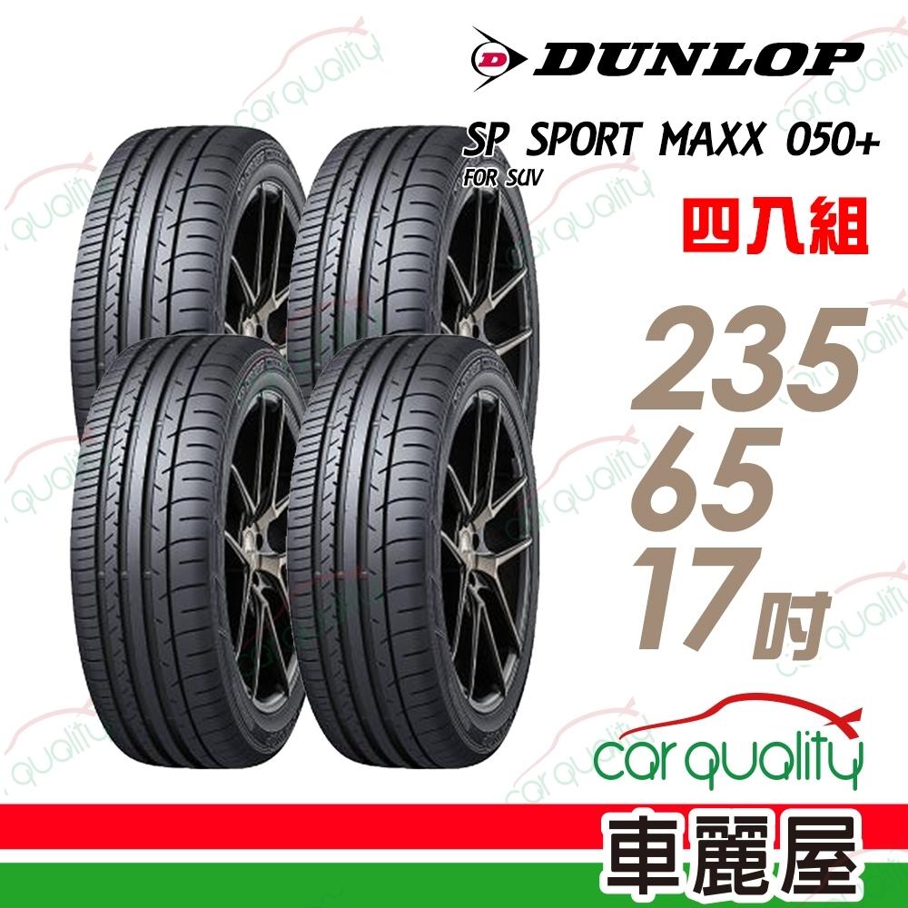 【登祿普】SP SPORT MAXX 050+ 高性能輪胎_四入組_235/65/17