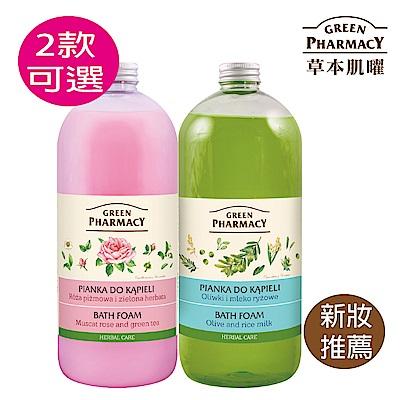 Green Pharmacy草本肌曜 快樂泡泡SPA沐浴露1000ml(2款可選)