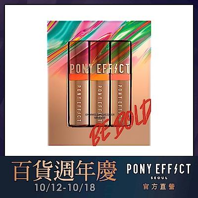PONY EFFECT 超聚光水唇釉迷你組3g*3