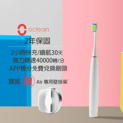 [時時樂加碼送壁掛架] Oclean 歐可林 Air輕巧款 APP智能聲波 音波電動牙刷 珍珠白