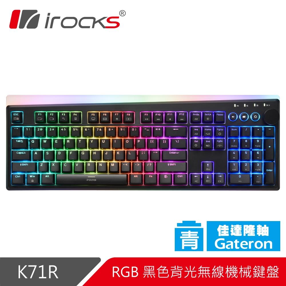 irocks K71R RGB背光 無線機械式鍵盤-Gateron軸