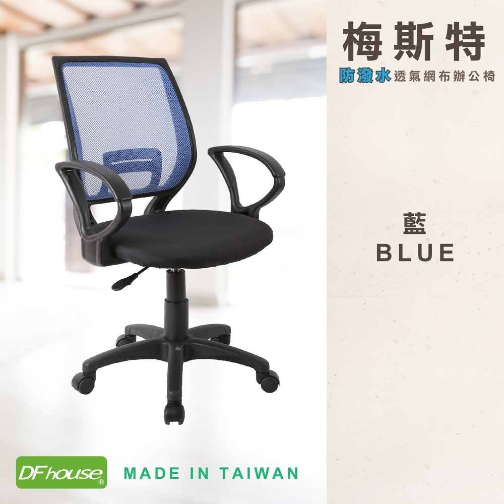 DFhouse梅斯特防潑水透氣網布電腦椅附扶手-藍色  61*50*91-103