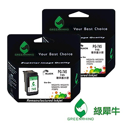 綠犀牛 for Canon 2黑 高容量 PG-745XL 環保墨水匣