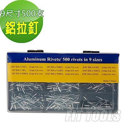 良匠工具 鋁拉釘共9種尺寸500支