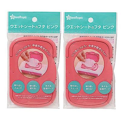 西松屋 Smart Angel 可重複使用濕紙巾蓋(2入組)