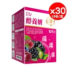 DV 笛絲薇夢 醇養妍(野櫻莓版)10包X30盒
