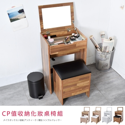 [時時樂下殺] 凱堡 愛莉絲化妝收納桌椅組/梳妝台(4色)