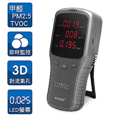 空氣品質檢測儀