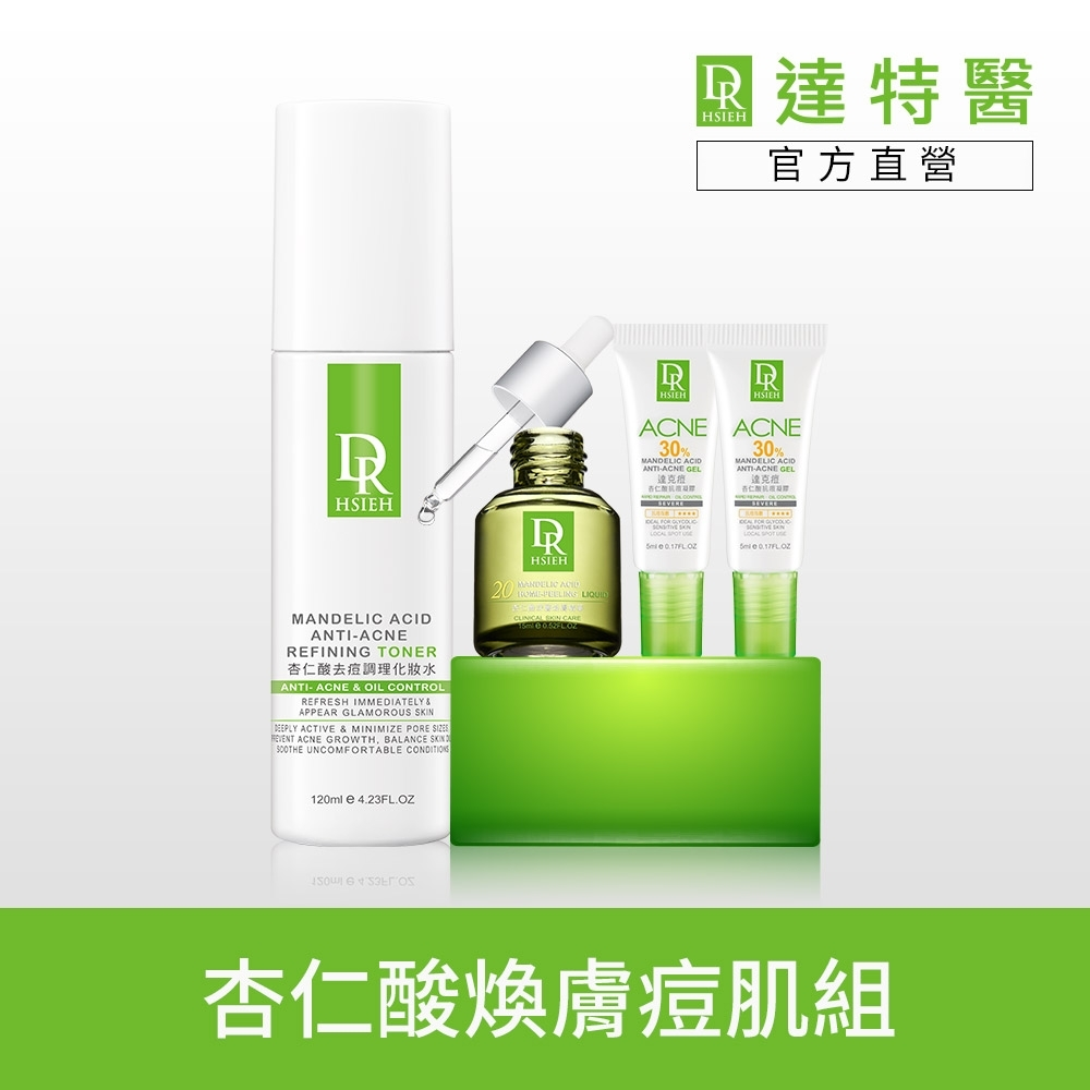 Dr.Hsieh 杏仁酸煥膚痘肌組(雅虎限定)
