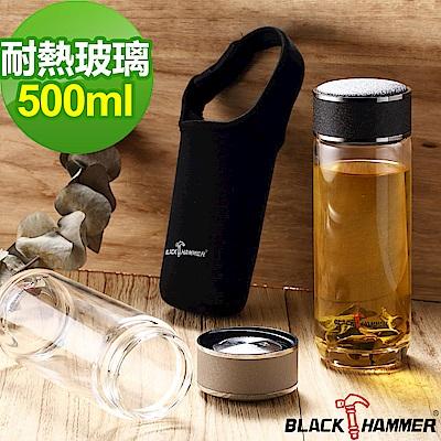 Black Hammer 波特耐熱玻璃水瓶-500ml-2色可選 (附布套)