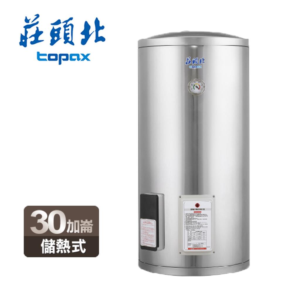 莊頭北 TOPAX 30加侖儲熱式電熱水器 TE-1300 @ Y!購物
