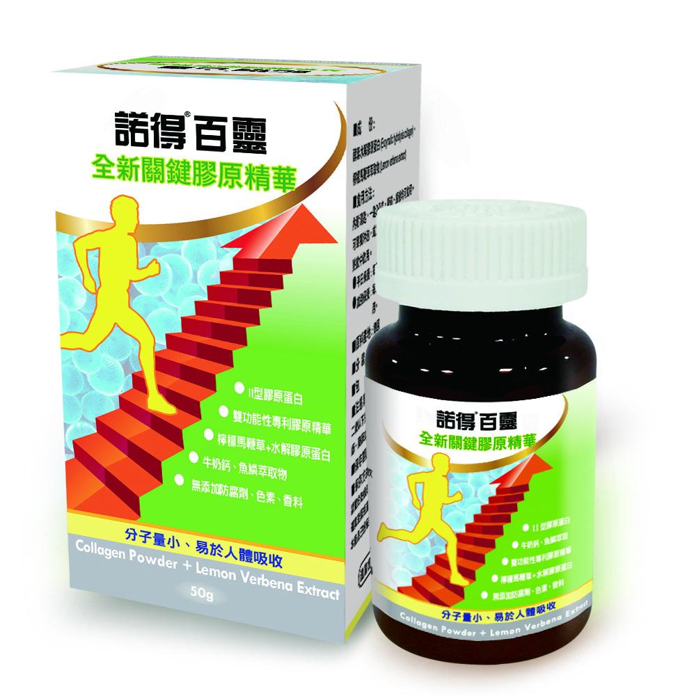 【諾得】百靈全新關鍵膠原精華(50gx1瓶)UC2二型膠原蛋白