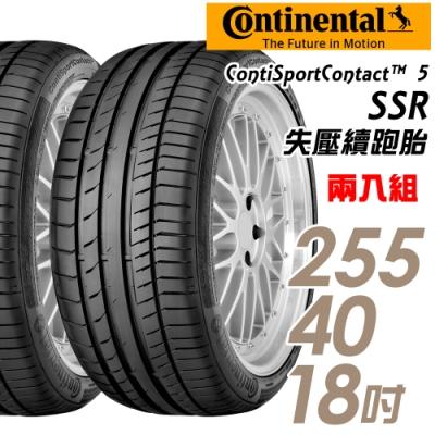 【馬牌】CSC 5 SSR 失壓續航輪胎_二入組_255/40/18(CSC5SSR)