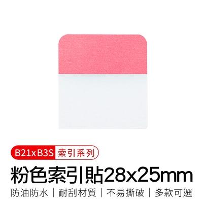 【精臣】B21拾光標籤紙-粉色索引貼28x25