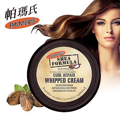 Palmers帕瑪氏 天然乳木果油髮芯修復霜237ml(染燙拉直/自然捲/受損髮專用)