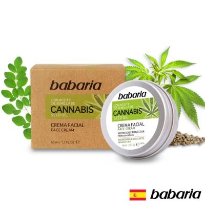 西班牙babaria大麻籽油滋潤面霜50ml