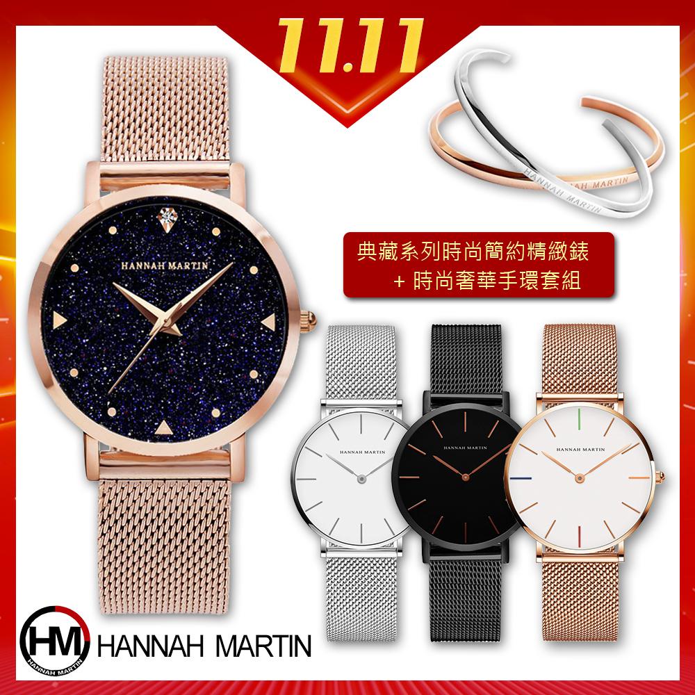HANNAH MARTIN 典藏系列時尚簡約精緻腕錶+奢華手環套組