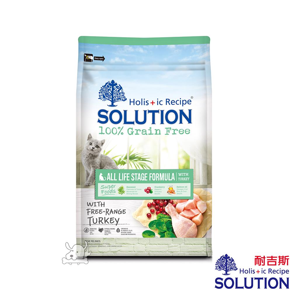 SOLUTION 耐吉斯 美國放養火雞 化毛配方 無穀全齡貓糧 3kg