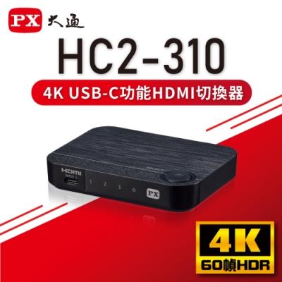 PX大通USB TYPE C & HDMI2.0版三進一出手機轉電視切換器 HC2-310