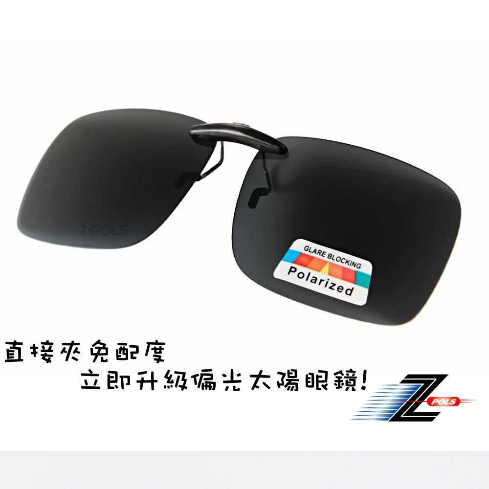 【Z-POLS】新一代輕量夾式頂級加大日用黑偏光抗UV400太陽眼鏡