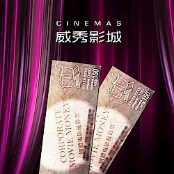 全台威秀影城電影票(2張)