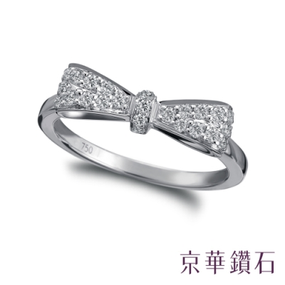 京華鑽石 鑽石戒指 18K 可愛蝴蝶結 0.13克拉 女戒 尾戒
