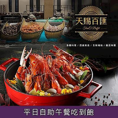 (台北新莊)天賜良緣大飯店 平日自助午餐吃到飽2張