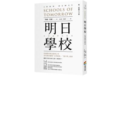 明日學校:杜威論學校教育(唯一繁體中文版)