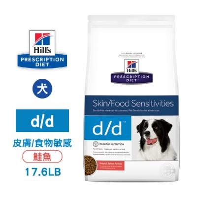 希爾思 Hill s 處方 犬用 d/d 皮膚 食物敏感 馬鈴薯+鮭魚 17.6LB 狗飼料