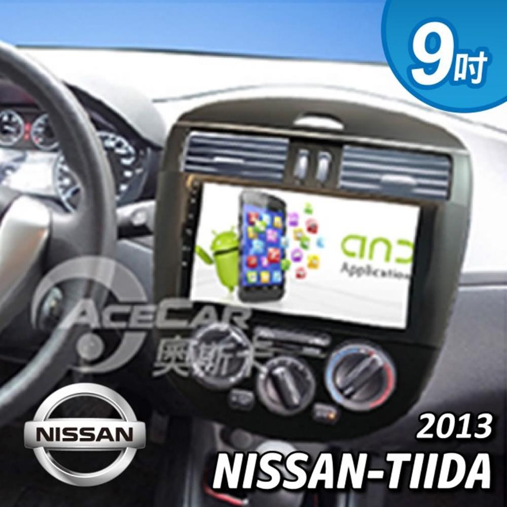 【奧斯卡 AceCar】SD-1 9吋 導航 安卓  專用 汽車音響 主機 (適用於裕隆 TIIDA 13年式後 無恆溫款)