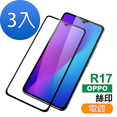 OPPO R17 絲印電鍍 9H 鋼化玻璃膜 手機螢幕 防撞 防摔 保護貼 -超值3入組