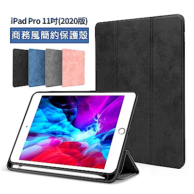 ANTIAN iPad Pro 11吋 2020 英倫復古平板皮套 內置筆槽 全包防摔保護殼 三折支架保護套