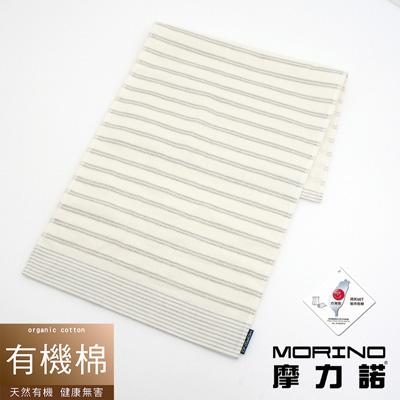 MORINO摩力諾 有機棉竹炭雙橫紋紗布毛巾