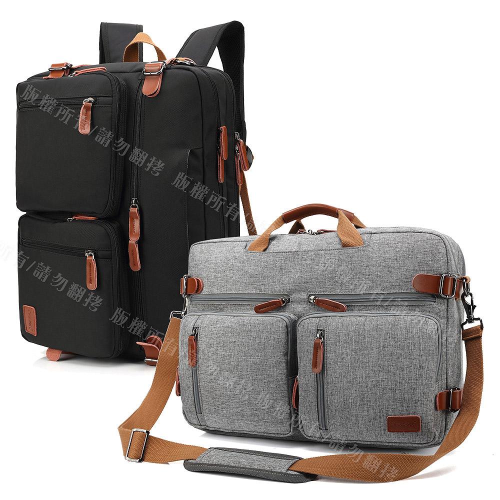 樂享反轉 17.3吋手提/側背/後背 大容量平板筆電後背包