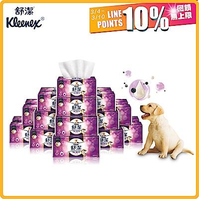 [LINE POINTS★10%回饋]Kleenex 舒潔 頂級三層舒適竹炭萃取抽取衛生紙 90抽x30包x2箱