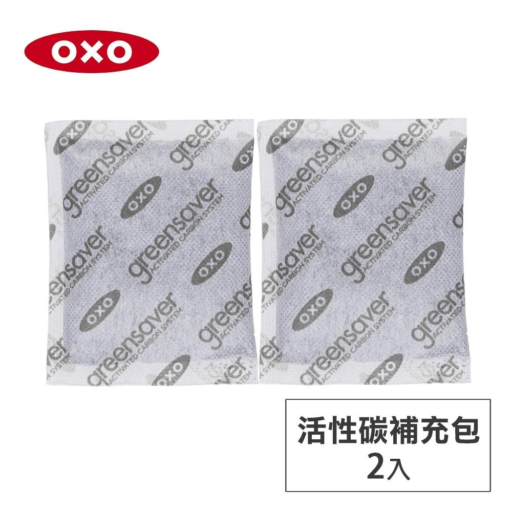 美國OXO 蔬果長鮮盒活性碳補充包2入(快)