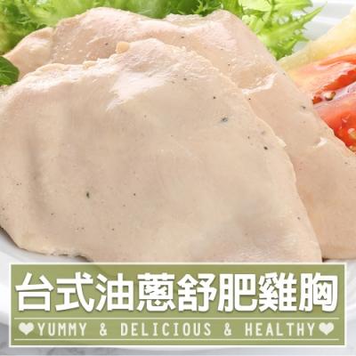 台式油蔥舒肥雞胸5包組(180g±10%/包)