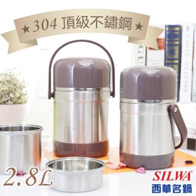 西華SILWA 浣熊真空燜燒提鍋2.8L
