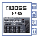 BOSS ME-80吉他綜合效果器 /贈導線.變壓器/公司貨