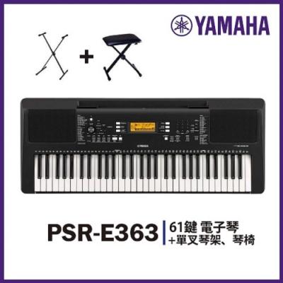 YAMAHA PSR-E363 / 61鍵電子琴/公司貨保固(含台製單叉架琴椅)