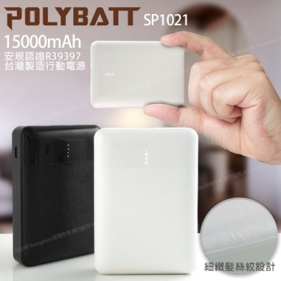 POLYBATT 台灣製 15000mAh 簡約時代 小巧行動電源 雙輸出 可TypeC輸入 SP1021-白