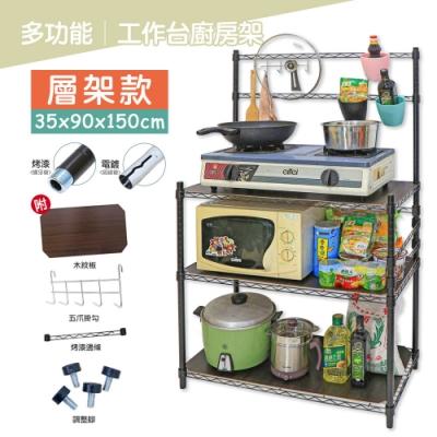 【居家cheaper】35X90X150CM 多功能萬用工作臺廚房架