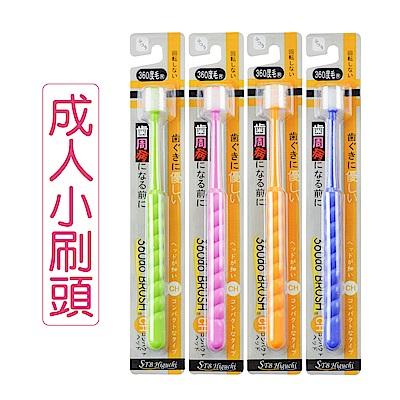 日本STB 360 度牙刷 成人專用【CH/小型中性刷毛 1 支】顏色隨機