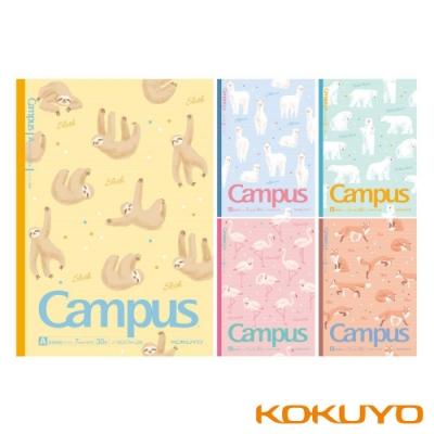 KOKUYO Campus 2019限定點線筆記本(5冊裝)-療癒系動物