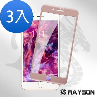 iPhone 7/8 透明 玫瑰金 軟邊 碳纖維 手機 9H保護貼-超值3入組