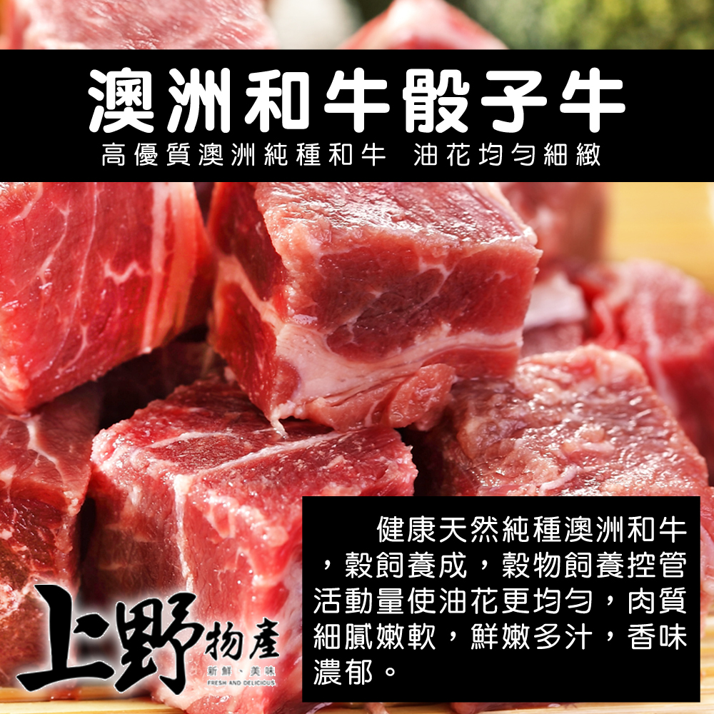 【上野物產】澳洲和牛骰子牛 ( 200g±10%/包 ) x30包