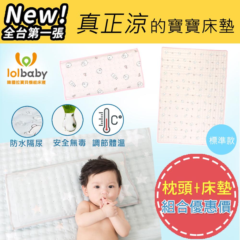 Lolbaby Hi Jell-O涼感蒟蒻枕頭+涼感蒟蒻床墊標準款(北極熊粉) @ Y!購物