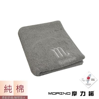 MORINO摩力諾 個性星座毛巾-天蠍座-尊榮灰