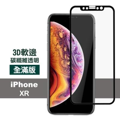 iPhone XR 黑色 軟邊 碳纖維 防刮 保護貼